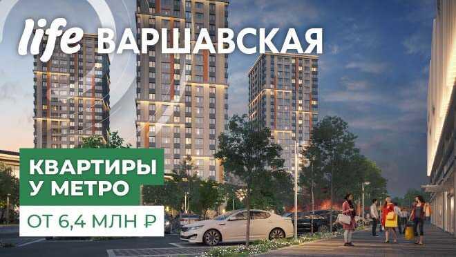 ЖК «Life-Варшавская» в 1 минуте от метро Квартиры со скидкой 7%
